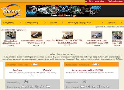 Αγγελίες Αυτοκινήτων