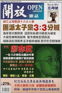 2010.3.开放月刊, 纪念遇罗克就义40周年。