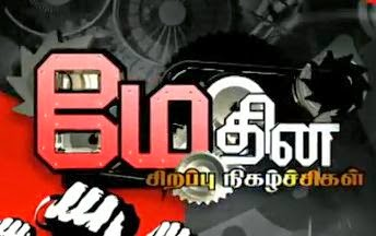 Vijay Tv May Day Special Program Promos Shows Schedule 01-05-2014