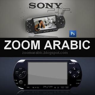 تحميل ملف مفتوح سوني Sony PSP و بجودة عالية