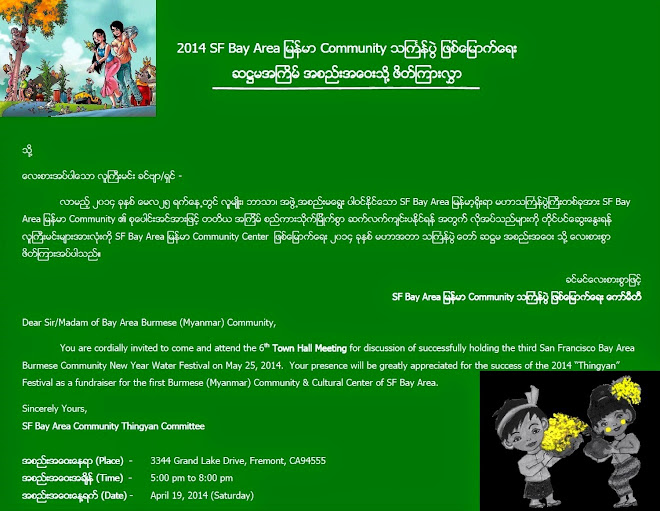 SF Thingyan Meeting Invitation