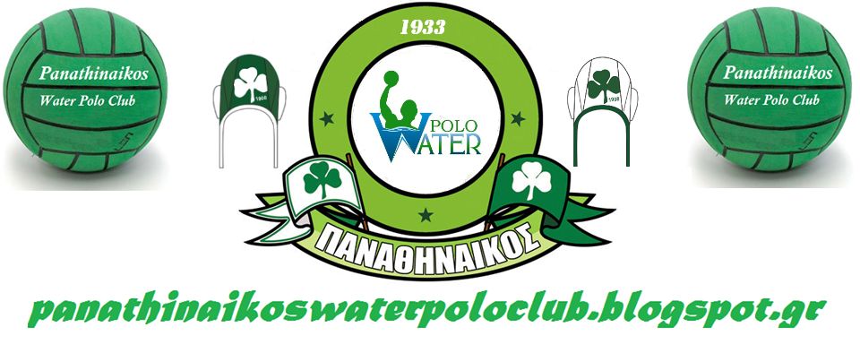 Panathinaikos Water Polo Club