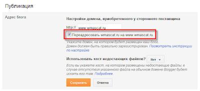 Переадресовать wmascat.ru на www.wmascat.ru