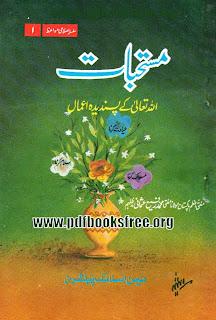 Mustahibat Allah Ta'ala Ke Pasandeeda Amal By Mufti Muhammad Rahi Usmani Pdf Free Download