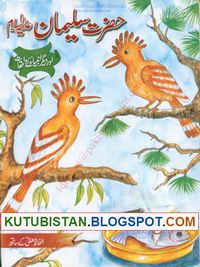 Hazrat Sulaiman A.S Urdu Book