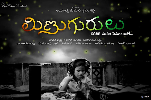 Minugurulu Telugu Movie HD Wallpapers