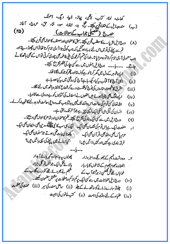 urdu-2010-past-year-paper-class-x