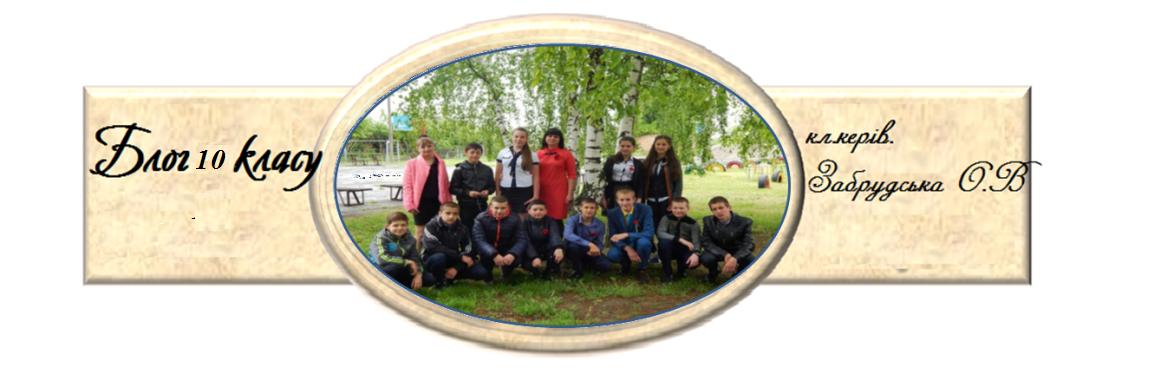 Блог 10 класу Нехворощанська ЗОШ
