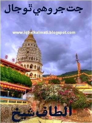 Jat Jar Wahe Tho Jaal By Altaf Shaikh