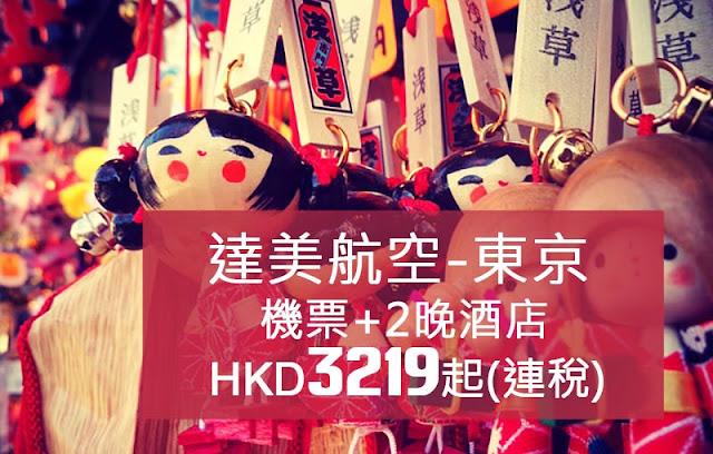Expedia - 達美航空 香港至東京 機票+2晚酒店 HK$3219起(已連稅),12月前出發。