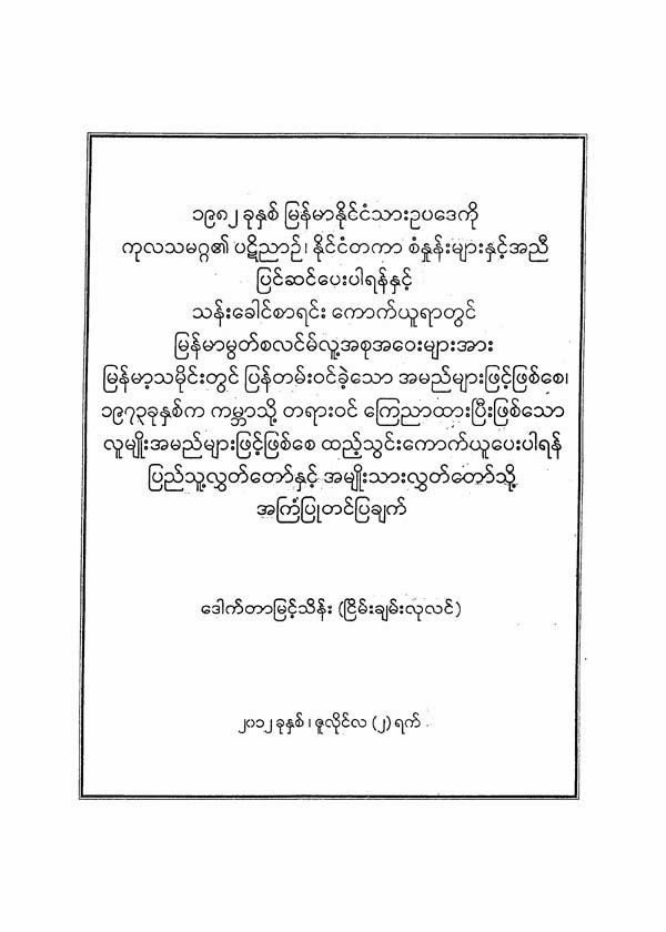 Myanamar Muslim Proposal by Dr Myint Thein F.jpg