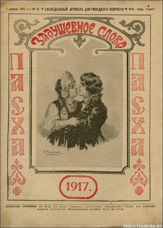 Скан обложки пасхального номера журнала Задушевное Слово 1917 года - перед революцией