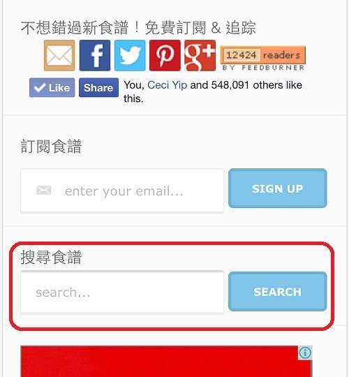 簡易食譜_Search Box