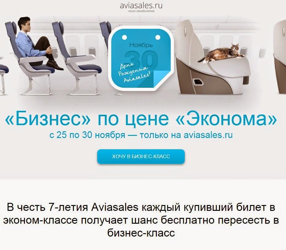Aviasales бесплатно пересаживает пассажиров из эконома в бизнес!