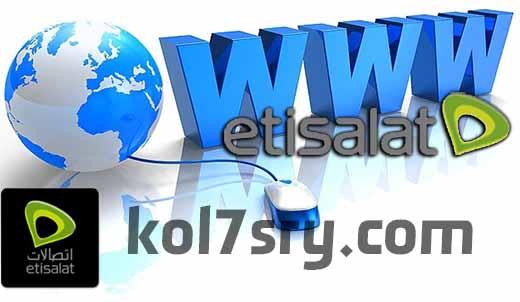 """اسعار الانترنت الجديدة بعد التخفيض نت اتصالات مصر لشهر سبتمبر 2015 ، الاسعار الرسيمة والنهائية لـ """"اتصالات مصر"""""""