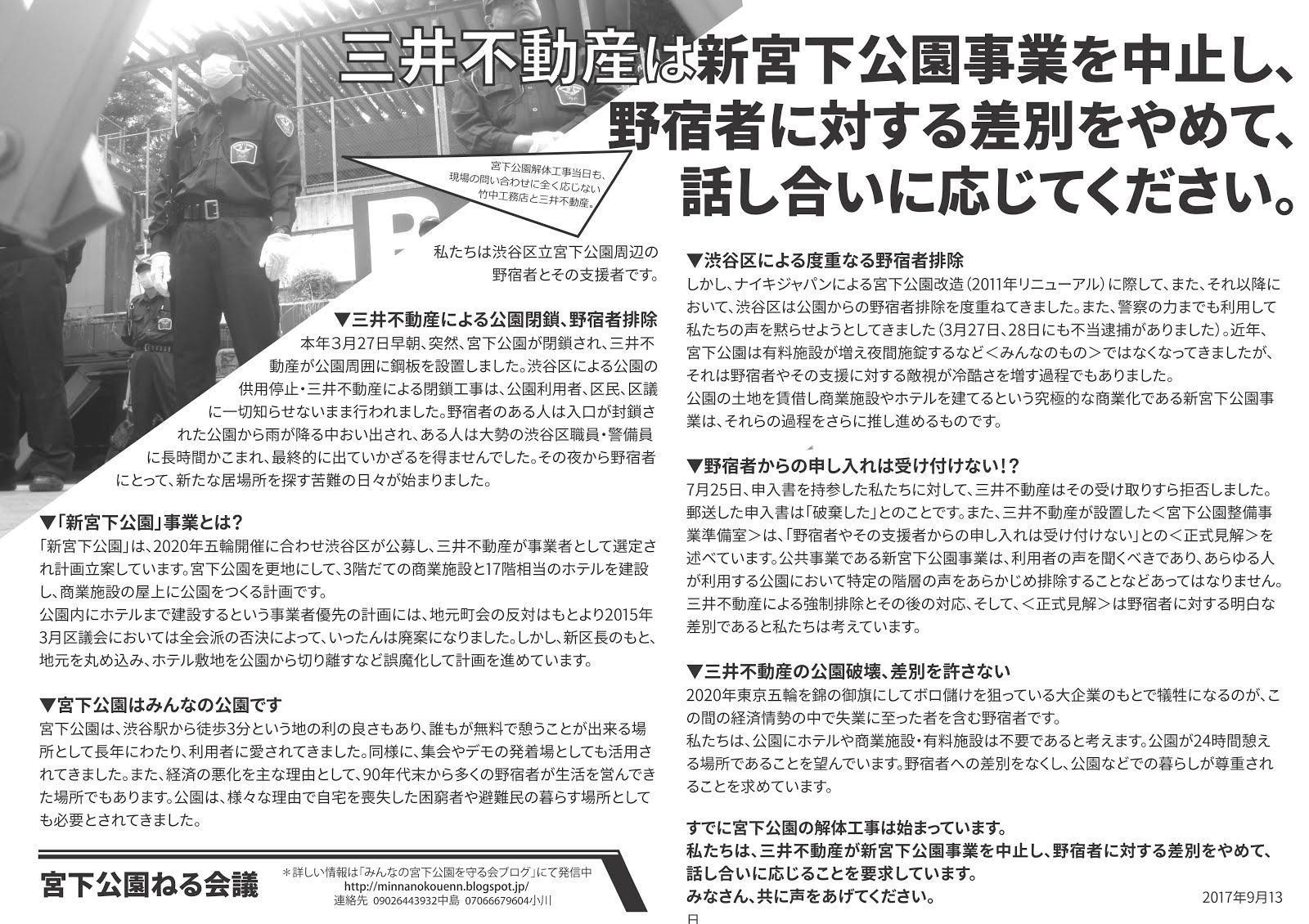 2017年9月13日三井不動産抗議