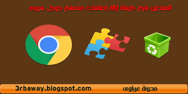 For-beginners-explain-how-removing-the-add-ons-Google-Chrome-browser