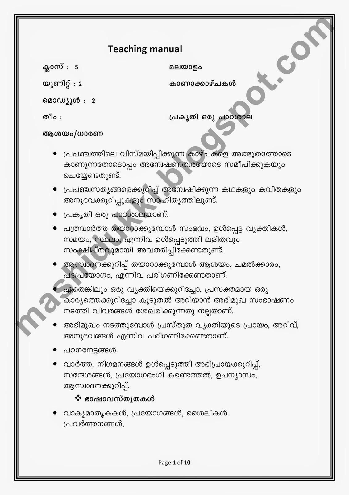 malayalam mash teaching manual std 5 module 2 rh malyalammashidukki blogspot com