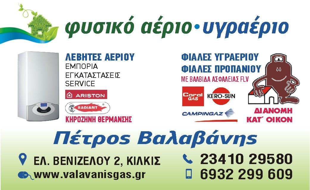 ΒΑΛΑΒΑΝΗΣ ΠΕΤΡΟΣ