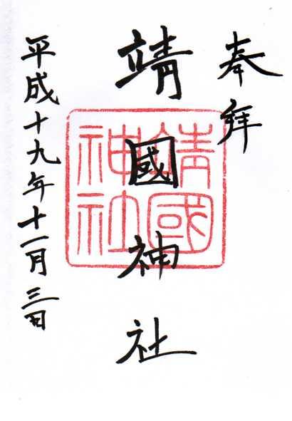 靖国神社の御朱印