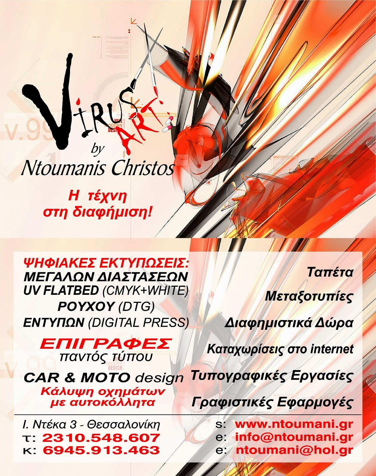 VIRUS ART / ΝΤΟΥΜΑΝΗΣ ΧΡΗΣΤΟΣ