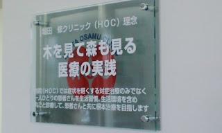 写真:堀田修クリニックの理念が書かれたプレート