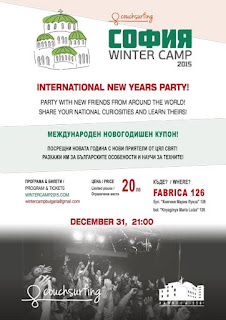 winter camp sofia