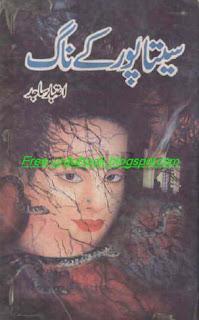 Seeta Poor kay Naag by M.a Rahat