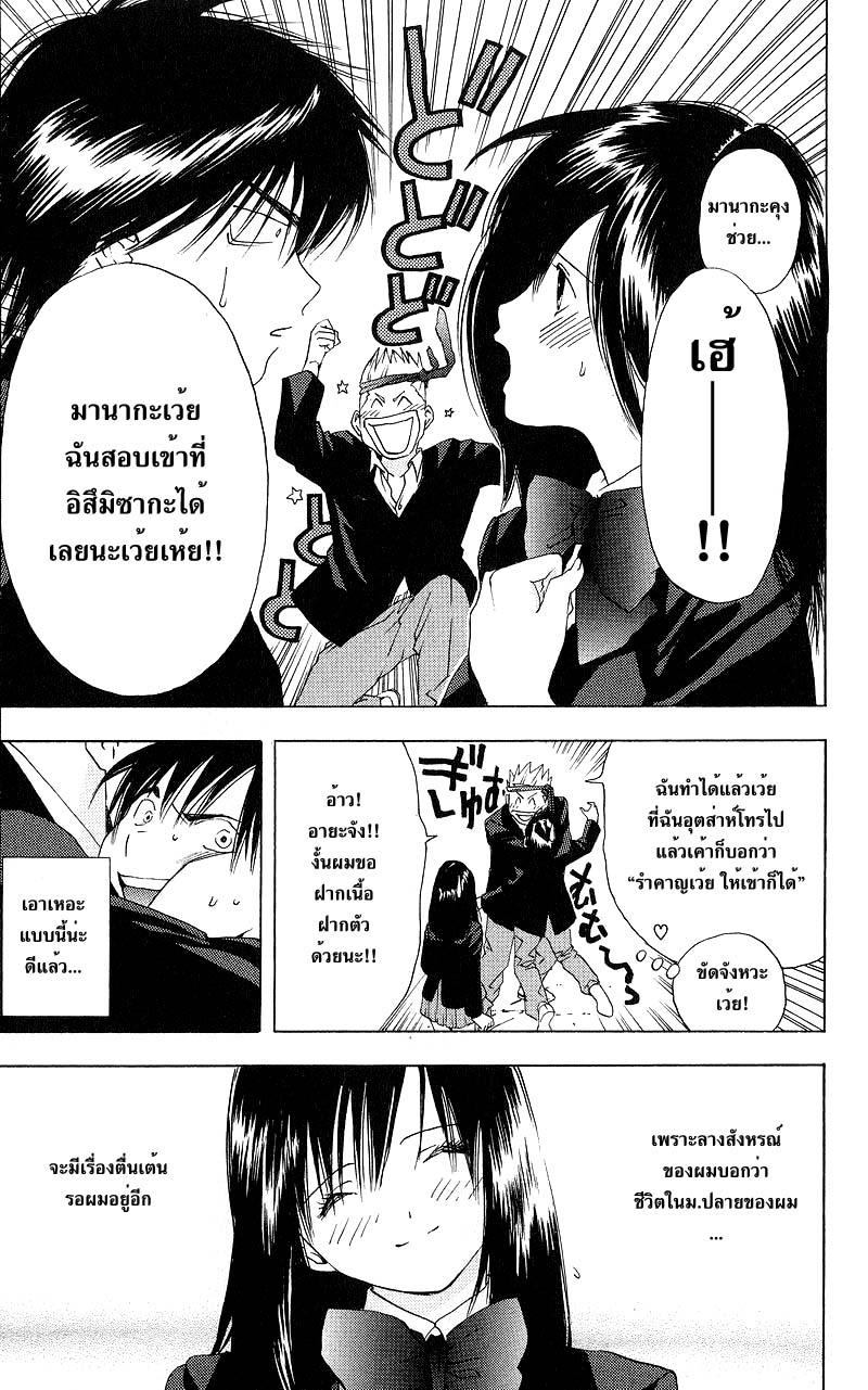 อ่านการ์ตูน Ichigo100 18 ภาพที่ 19