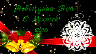 Новогодняя Ночь 2016 с Mixnick