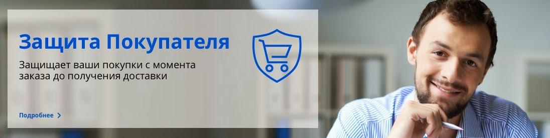 Что такое защита покупателя
