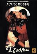 Tinto brass: Giulia (1999)