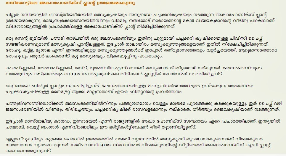 Essay on beauty of nature in malayalam