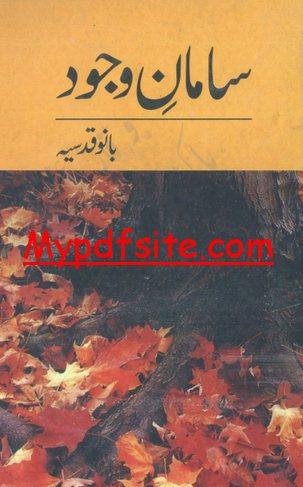 Samane wajood novel free urdu books downloading islamic for Bano qudsia books