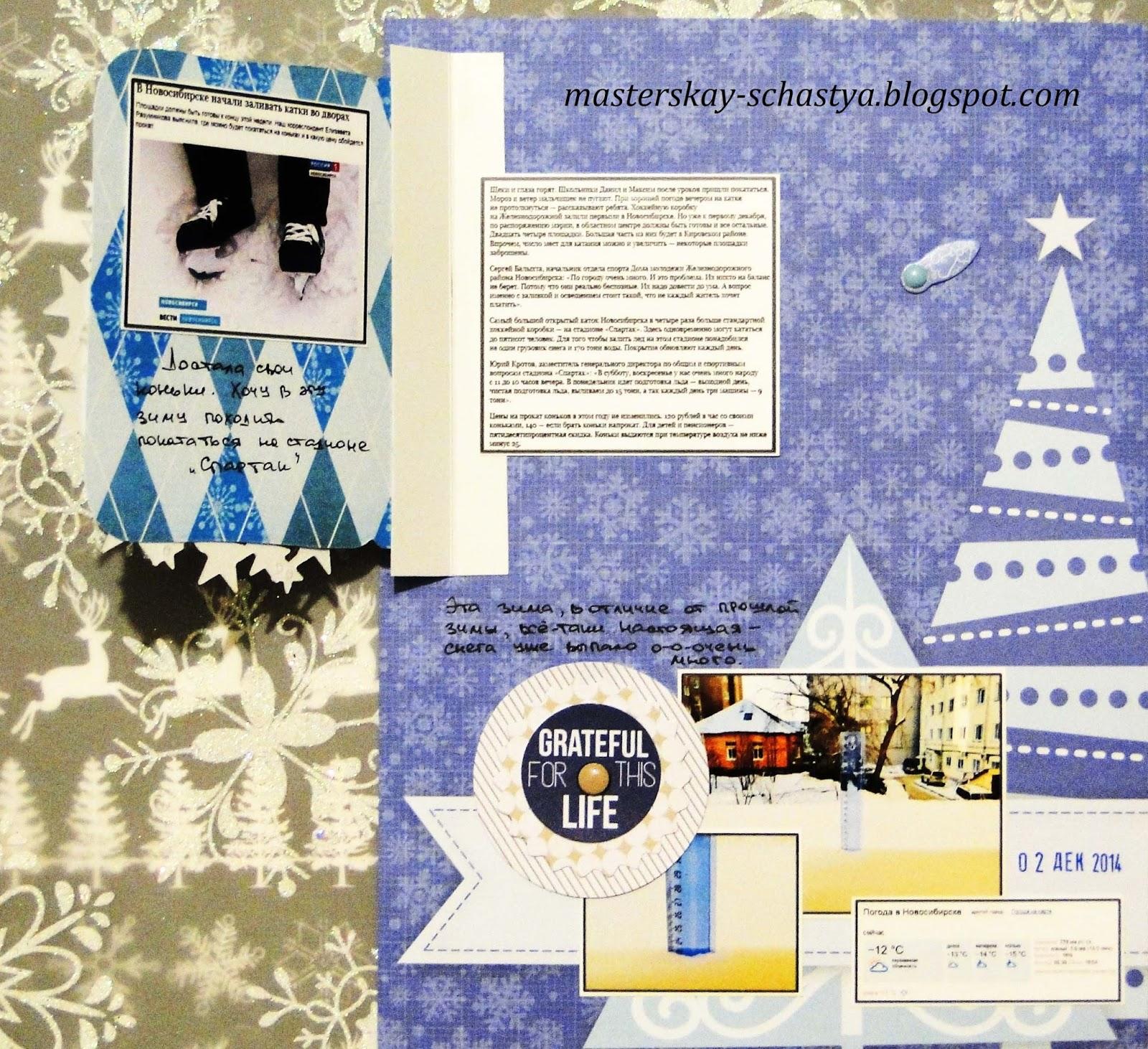 http://masterskay-schastya.blogspot.com/2014/12/december-daily-2014-2.html