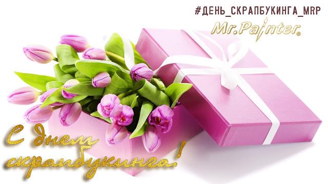 #День _скрапбукинга