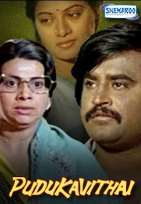 Pudhu Kavithai (1982) - Tamil Movie