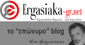 Ergasiaka-gr.net