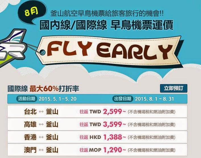 8月暑假促銷【釜山航空】香港 / 澳門 飛 釜山 $1,388/MOP1,290起, 台北 飛 釜山 TWD2,599起,今晚零晨12點開賣。
