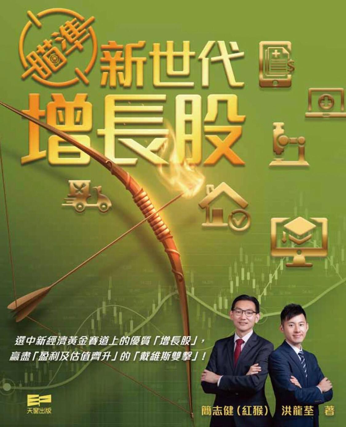 紅猴與Larry為「中原博立」投資拍檔,2020年合作出版財經書,登上香港主要連鎖書店財經書銷量首位,令新世代增長股更受注目!