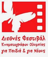 16ο Διεθνές Φεστιβάλ Κινηματογράφου Ολυμπίας για Παιδιά και Νέους