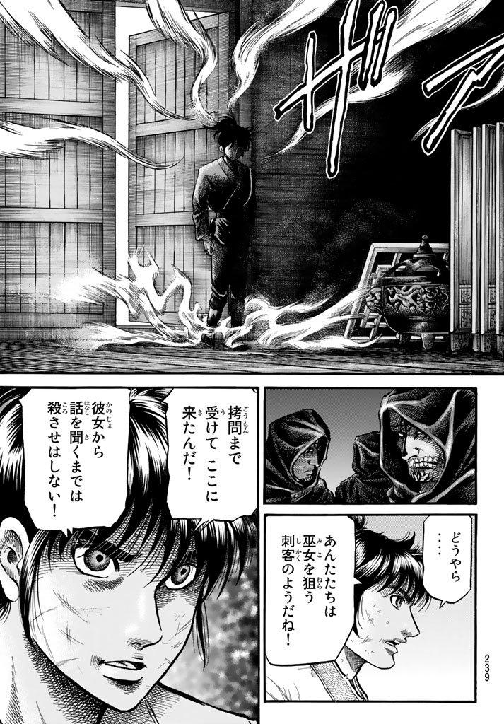 Chú Bé Rồng Chap 282 - Trang 3