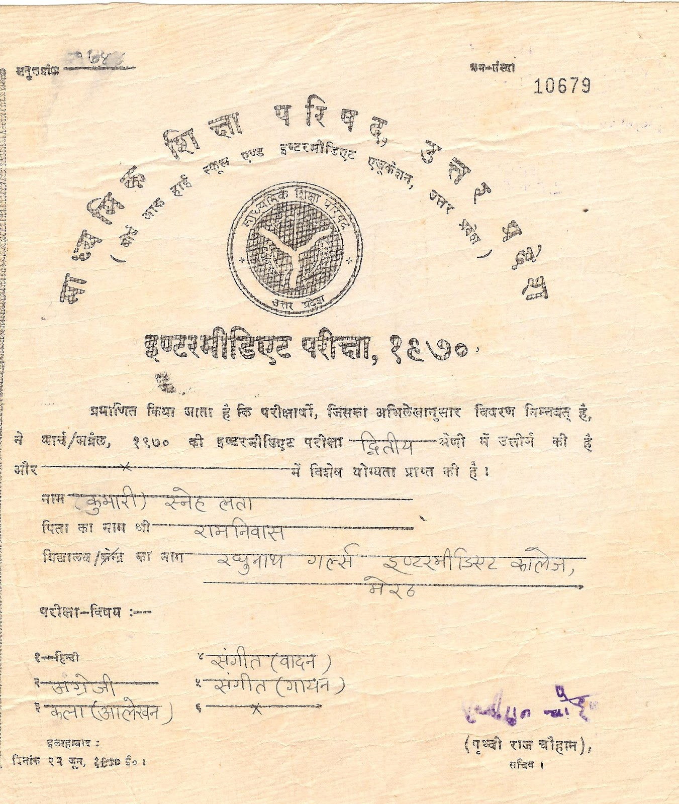 Education certificates sneh mohan education certificates aiddatafo Images