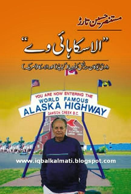 Alaska Highway By Mustansar Hussain Tarar