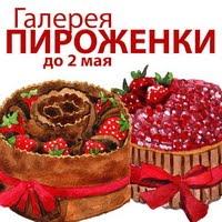 Галерея пирожных до 2 мая