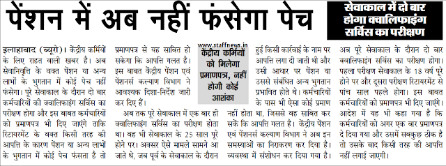 in-pension-no-longer-be-taken-treadle-hindi-news