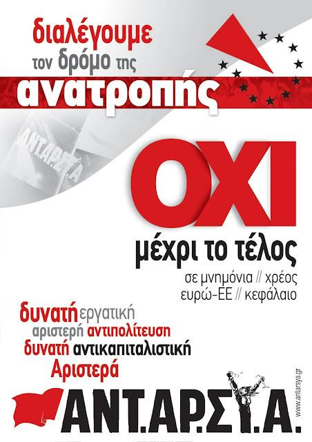 Αφίσα εκλογών 20 Σεπτέμβρη 2015