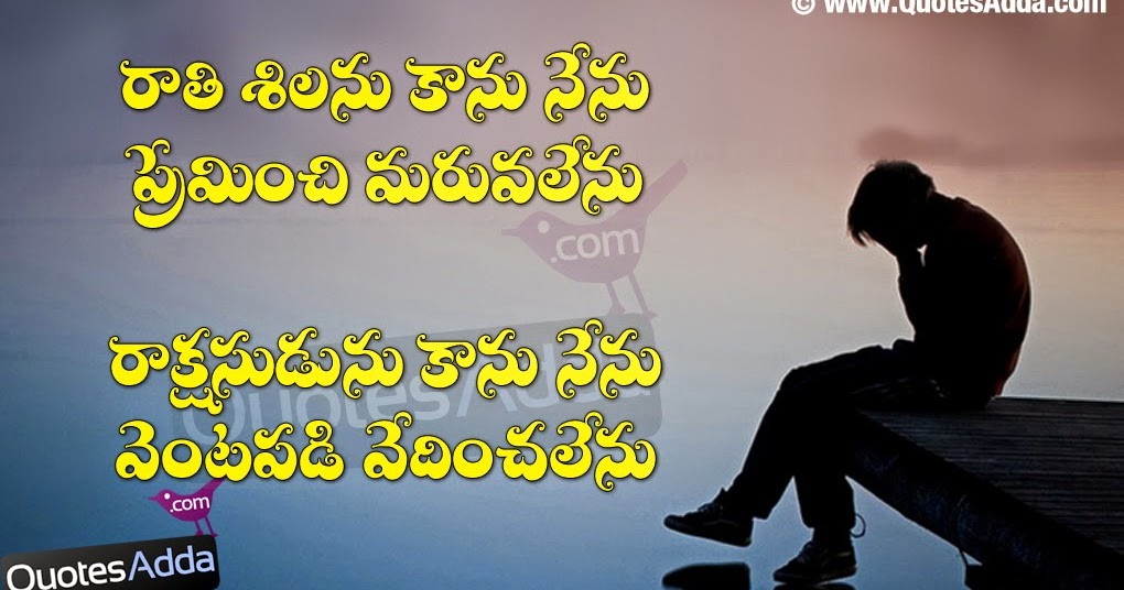 telugu nice one side love quotes for boys quotes telugu quotes tamil quotes. Black Bedroom Furniture Sets. Home Design Ideas