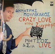 Ντοκουμέντα από την συναυλία του Πουλικάκου, Crazy Love στου Ζωγράφου