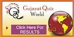 ગુજરાત ક્વિઝ